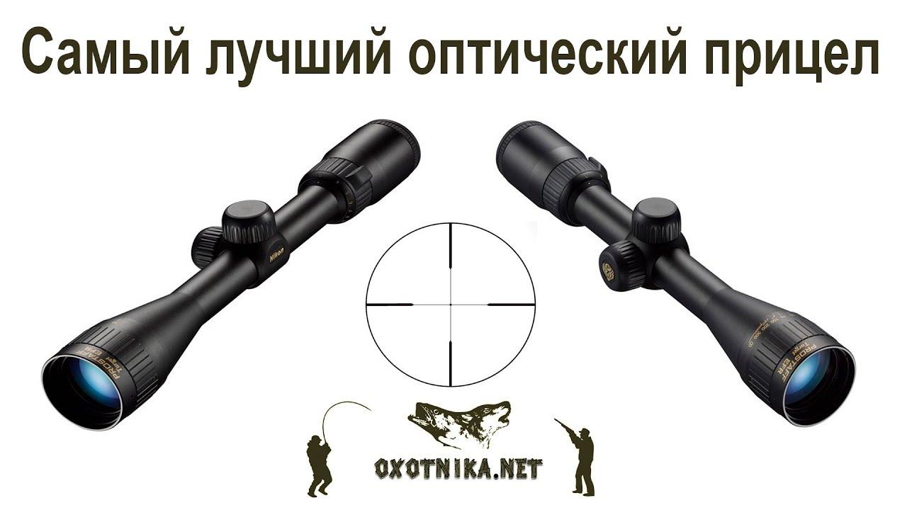 про оптические прицелы