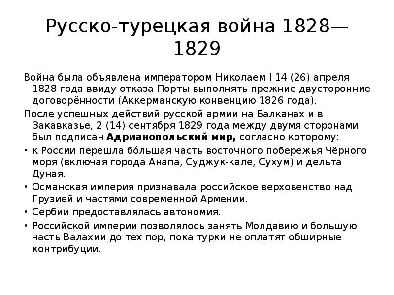 русско турецкая война 1828