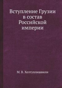 присоединение грузии к россии 1801