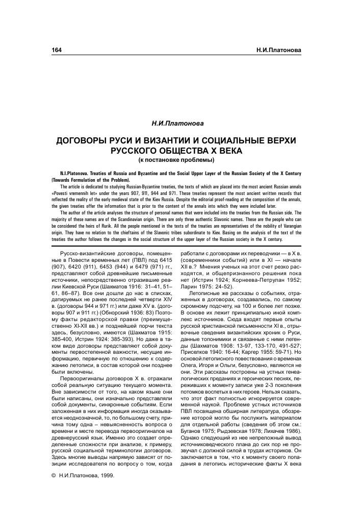 заключение договора руси с византией