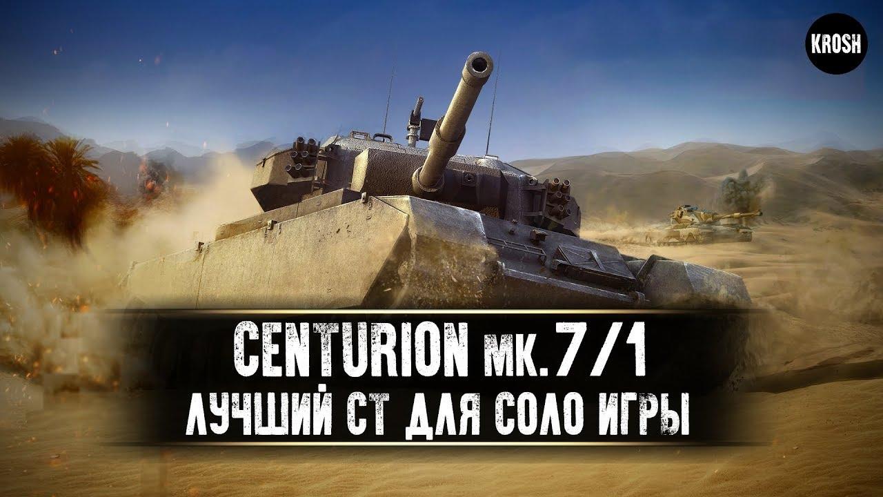 центурион 1