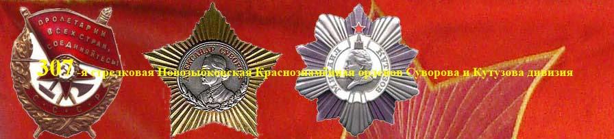 150 мотострелковая дивизия в персиановке