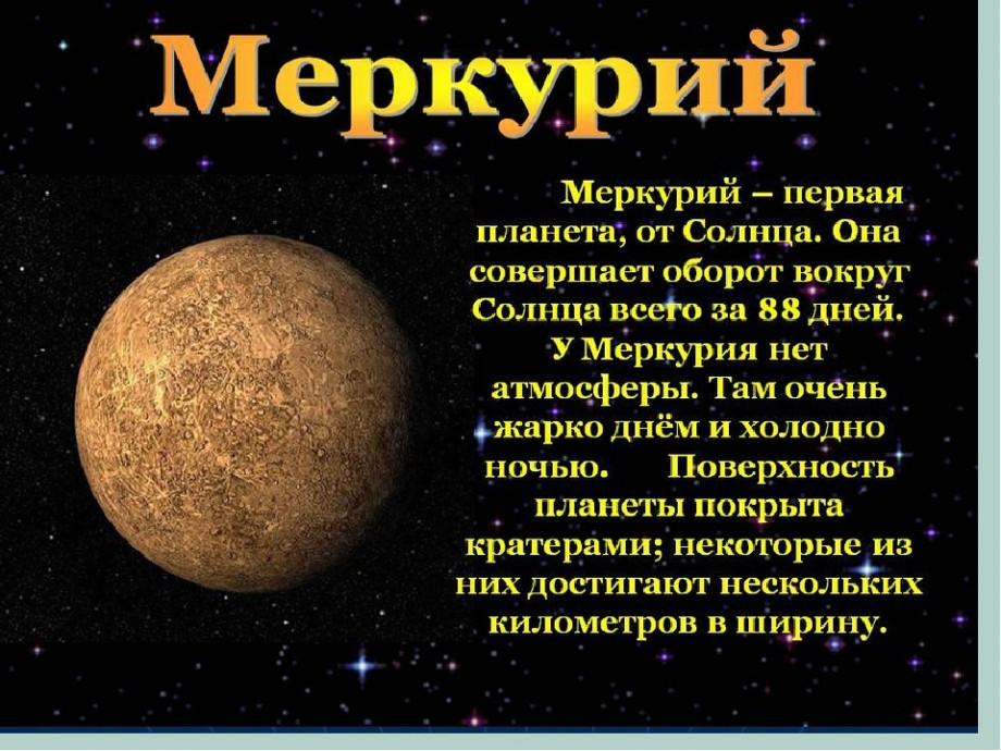 атмосфера планеты меркурий
