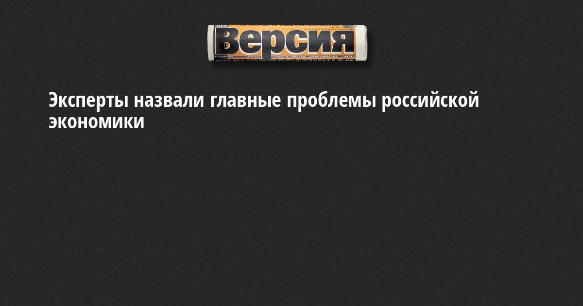 основные проблемы экономики россии