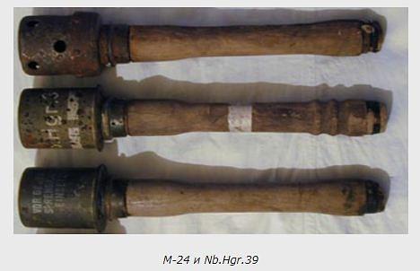 немецкая граната м24