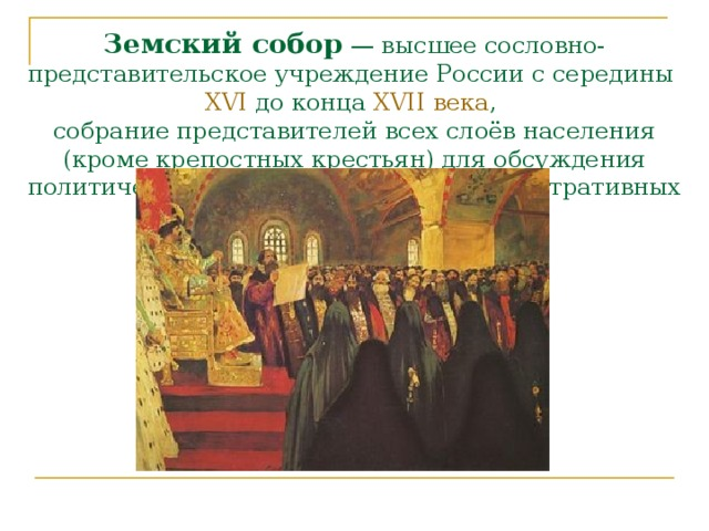 земский собор год