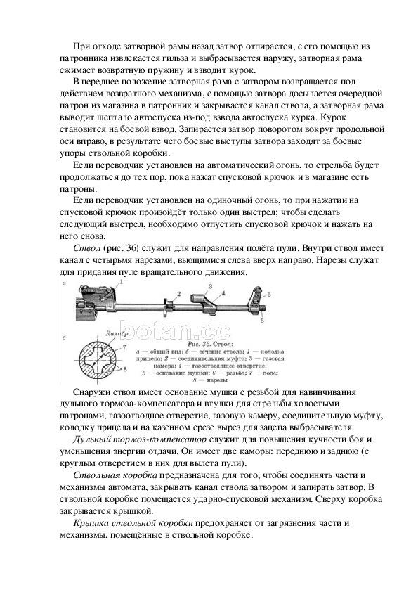 кумулятивный снаряд википедия