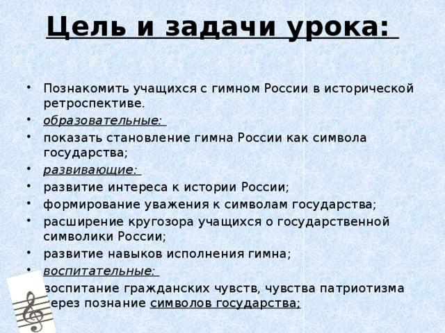 куплет гимна россии