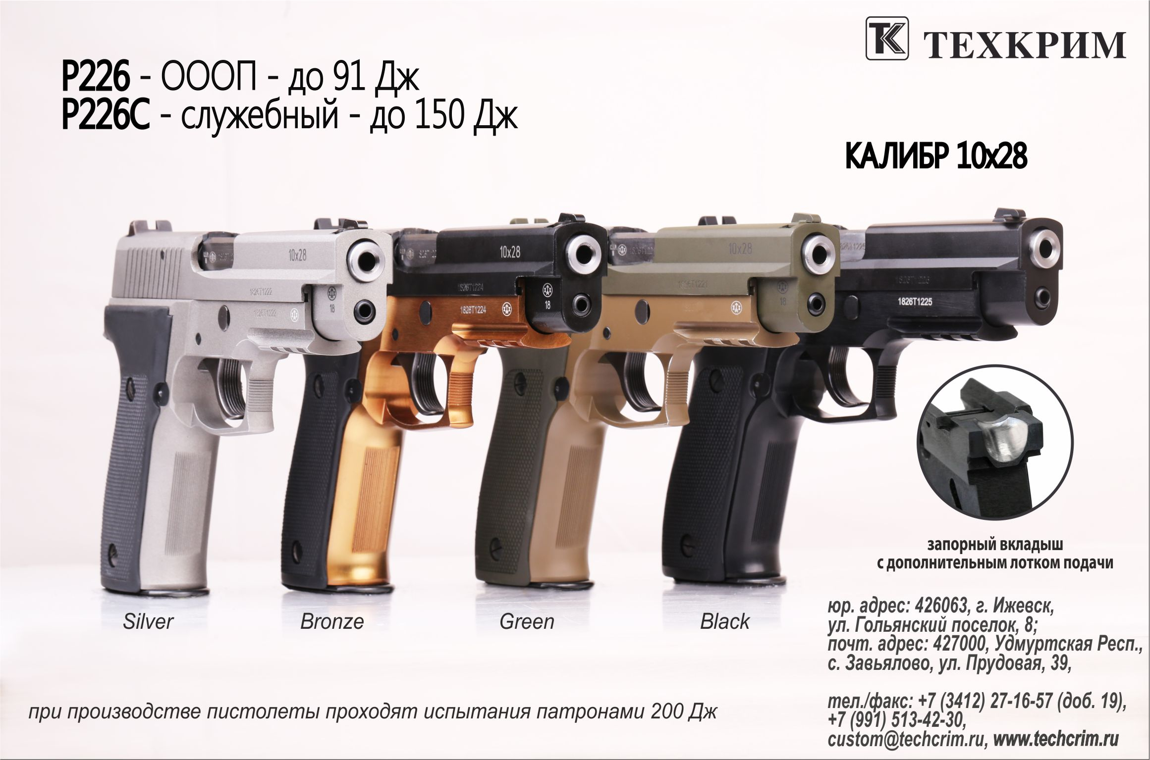 патрон 10 28