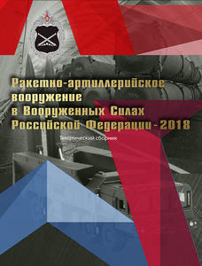 артиллерийские системы