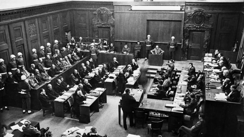 международный военный трибунал в нюрнберге