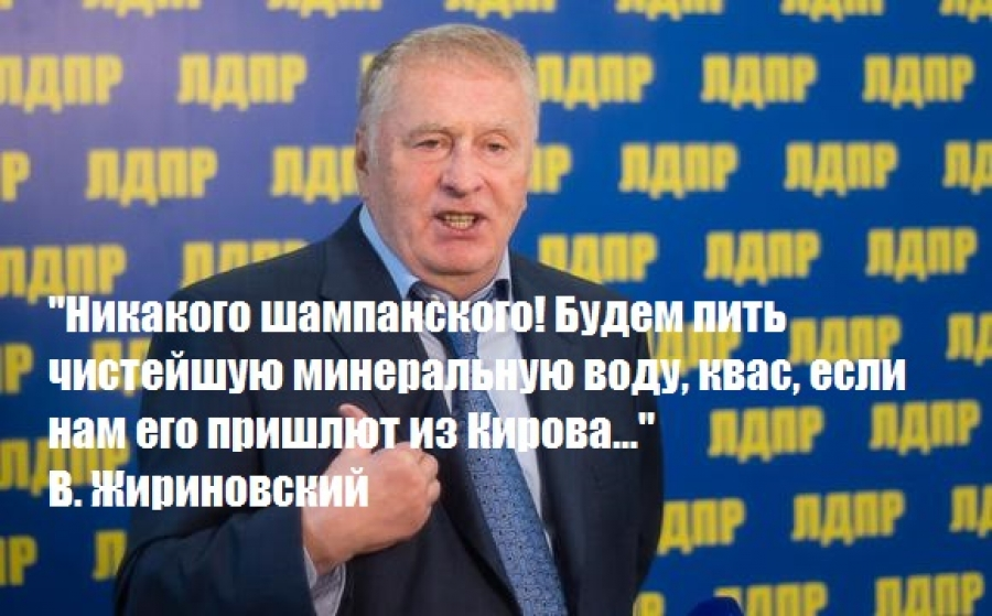 лидер партии лдпр
