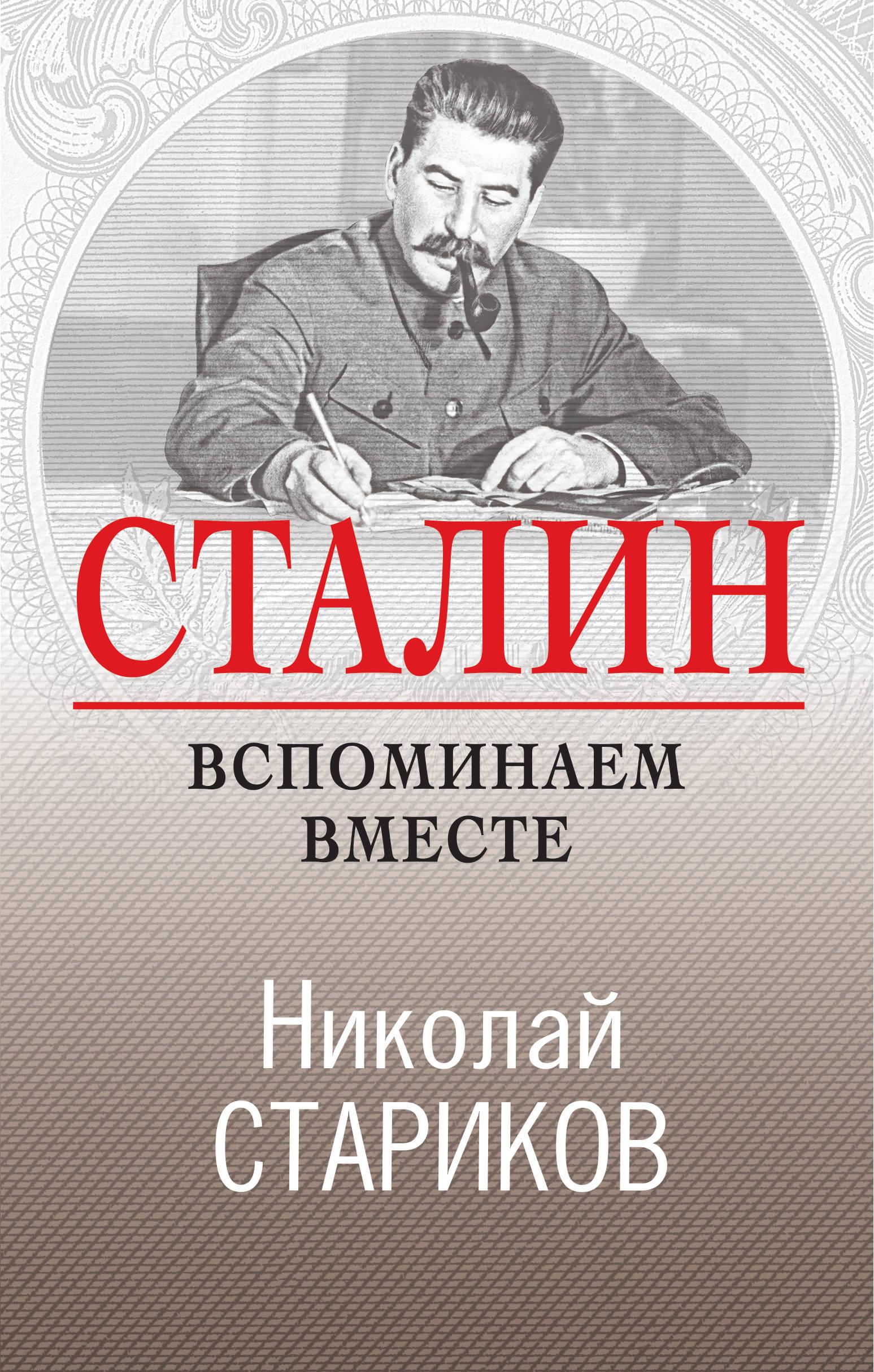 сталинский период