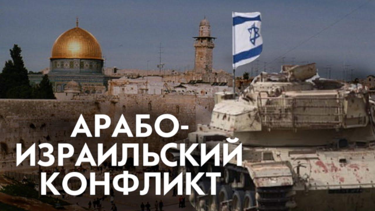 ближневосточный конфликт дата