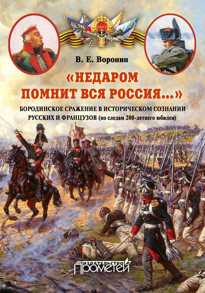 кто одержал победу в бородинском сражении