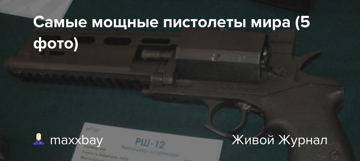 самый мощный револьвер