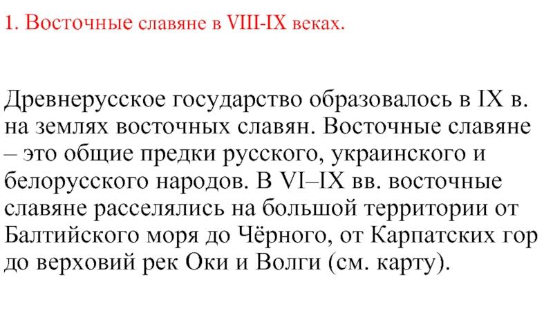 в истории каких славянских государств
