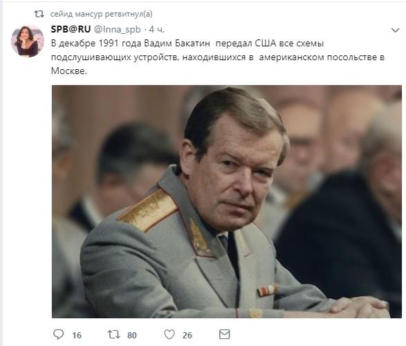 бакатин вадим викторович википедия