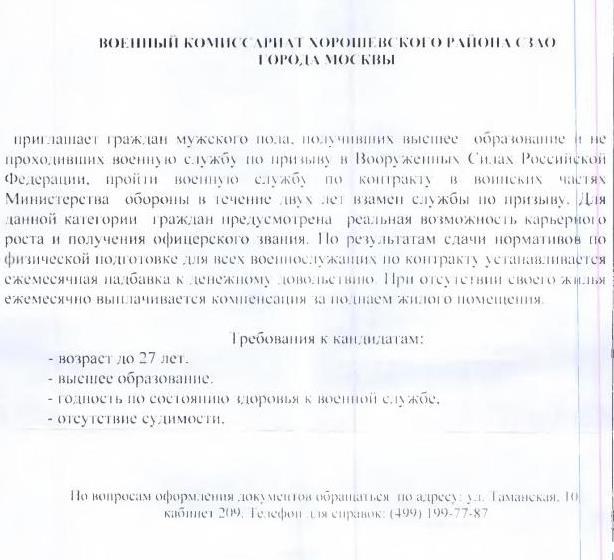 военные праздники россии список