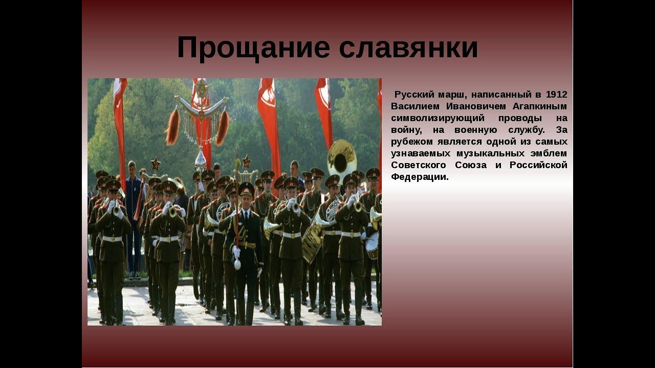 марш славянки