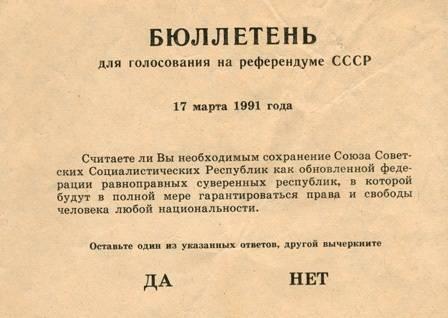 референдум 1991 года о сохранении ссср