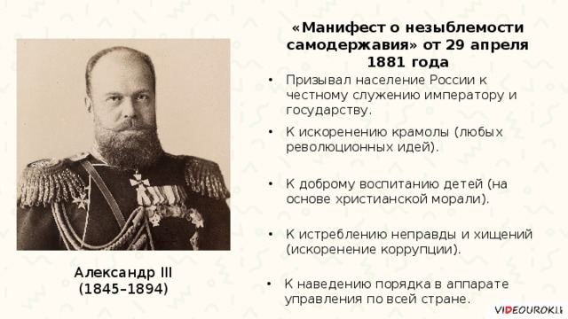 ананасный манифест 1881