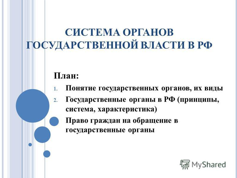 структура прокуратуры рф схема