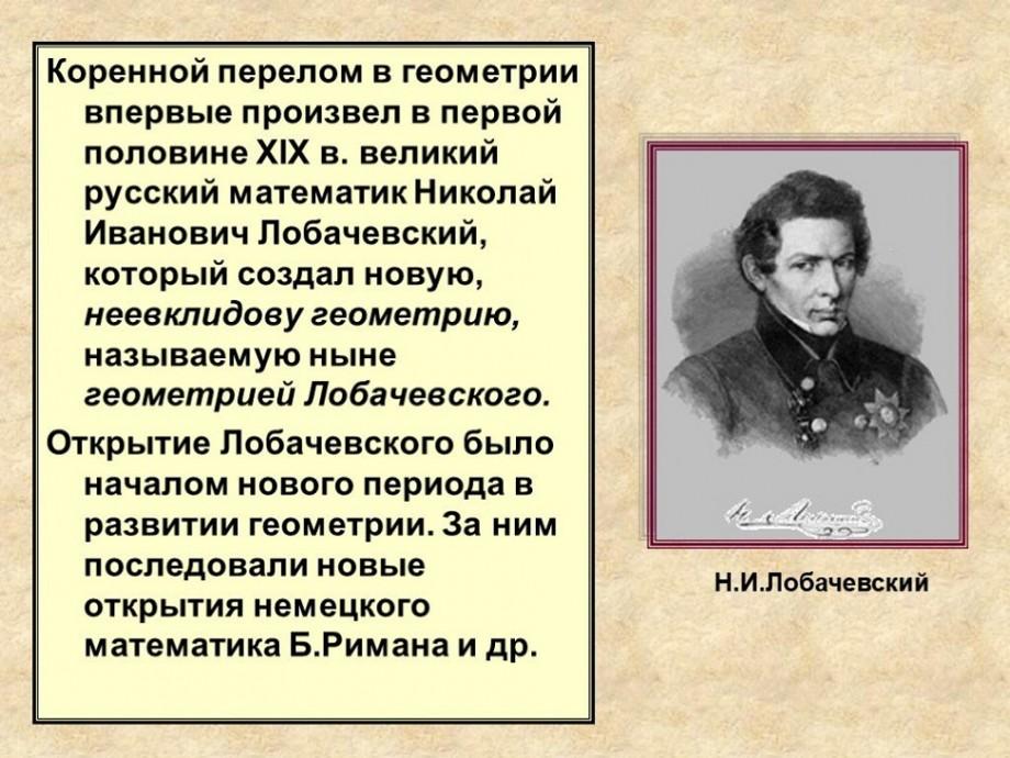 место и дата рождения лобачевского
