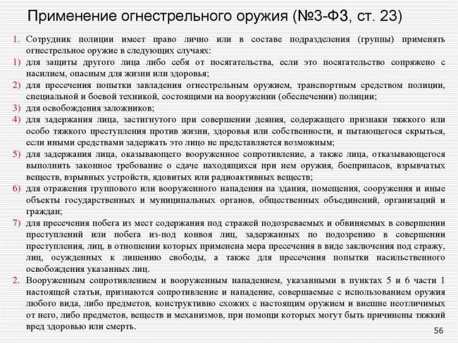 оружие полиции россии
