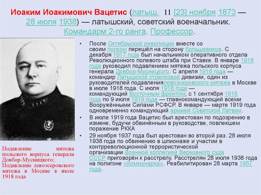 мятеж левых эсеров дата