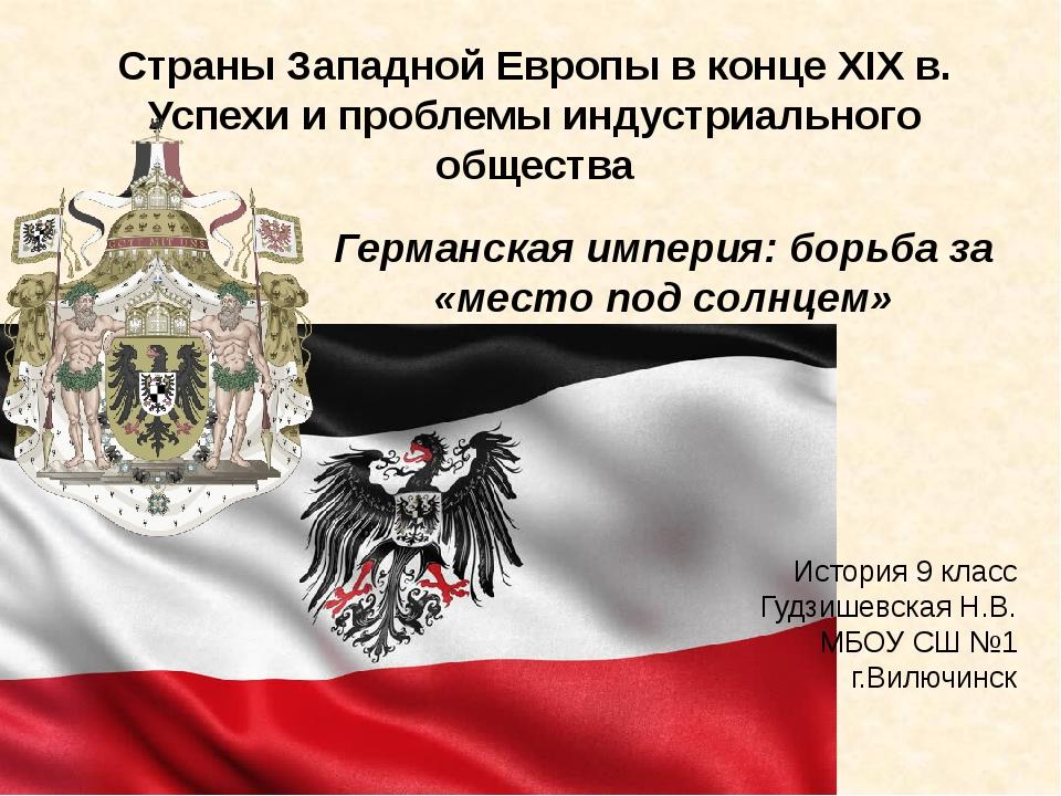 провозглашение германской империи 1871
