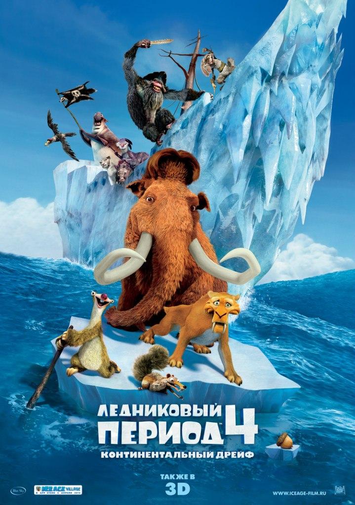 ледниковый период это в истории