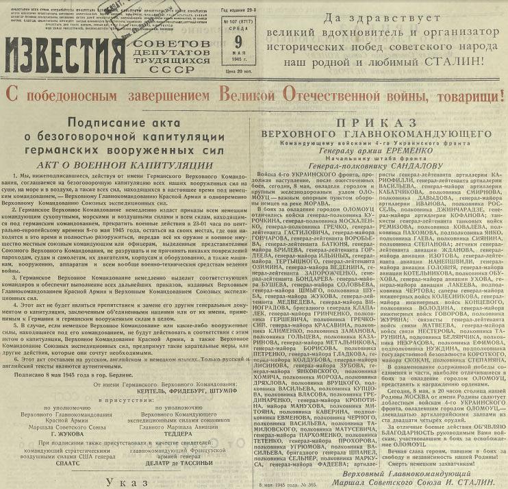 подписание капитуляции германии 1945