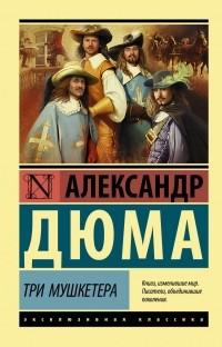 3 мушкетера автор