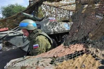 приднестровская война