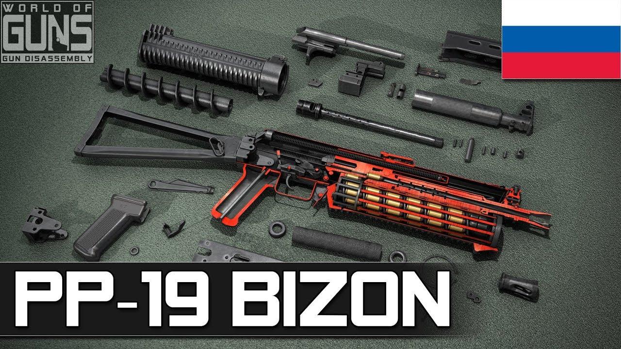 пистолет пулемет бизон 2