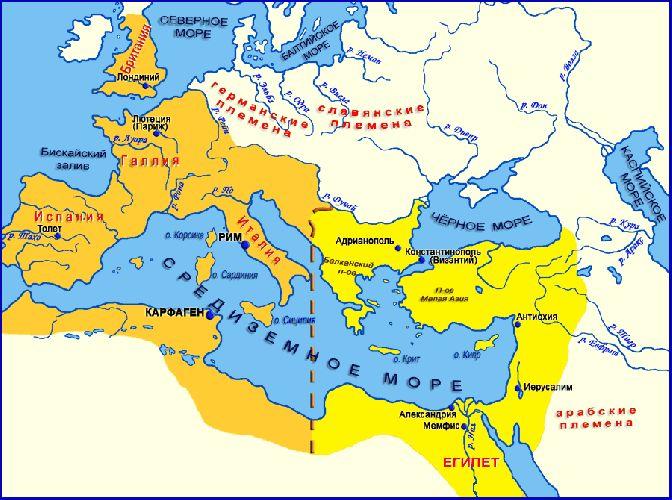 в каком году распался рим