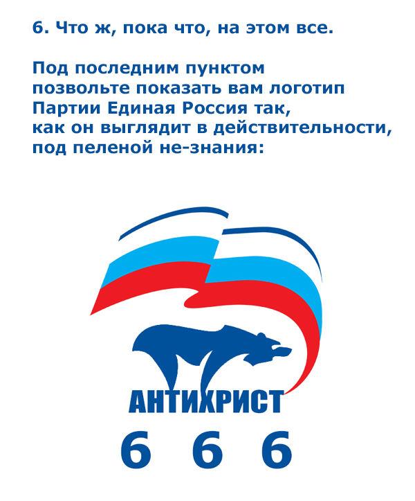 герб единой россии