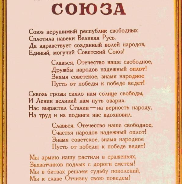 нас вырастил сталин на верность народу