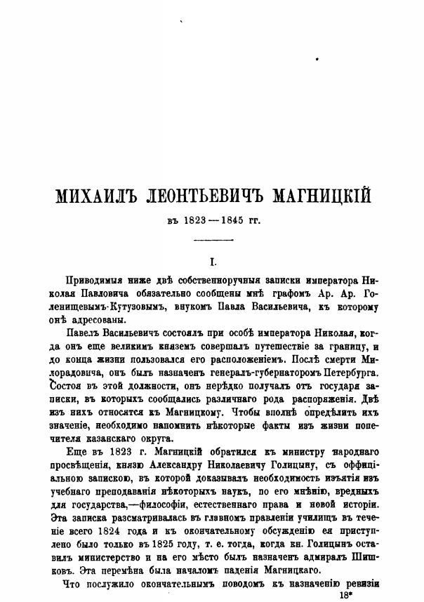сергей магнитский википедия