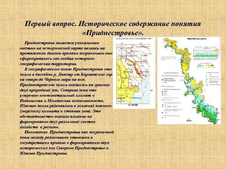 приднепровская республика
