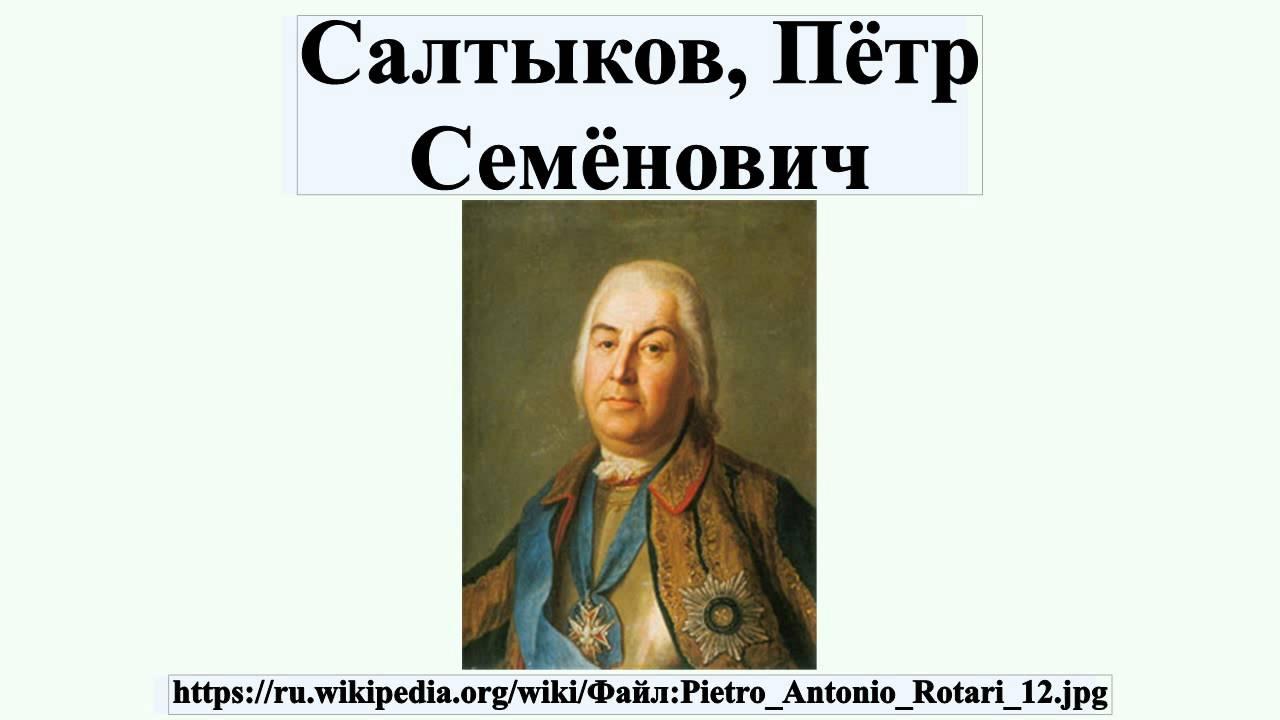 салтыков екатерина 2