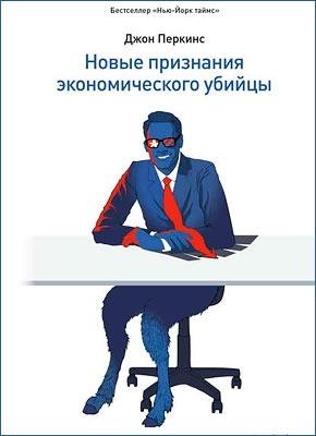 исповедь экономического убийцы читать онлайн