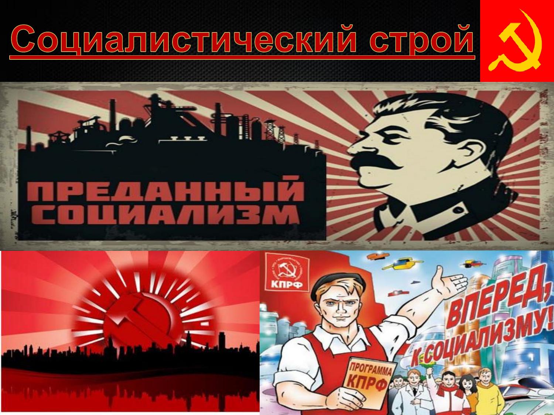 социализм и капитализм отличия