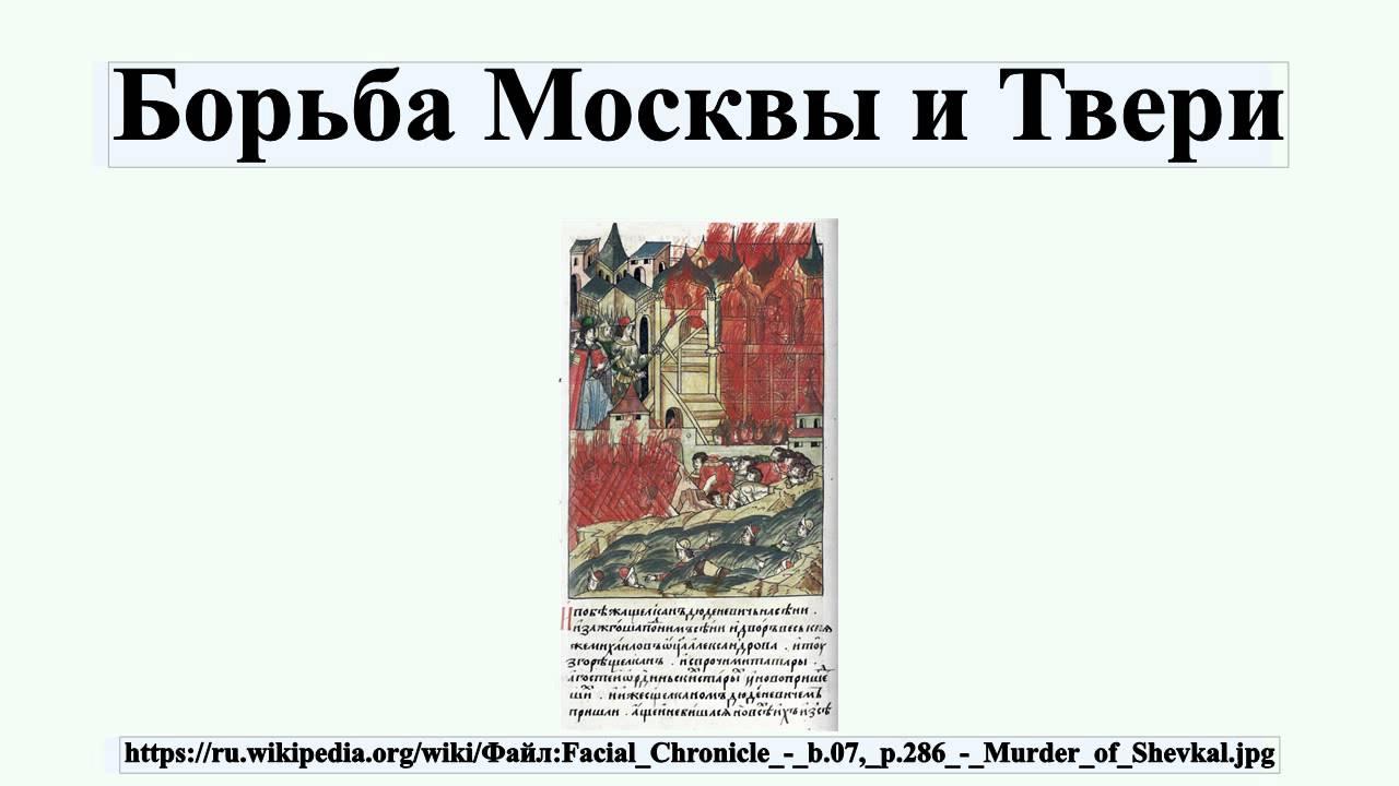 борьба москвы и твери кратко