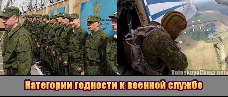 приемная комиссия военкомата