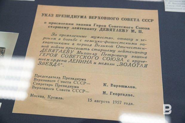 девятаев михаил петрович герой советского союза