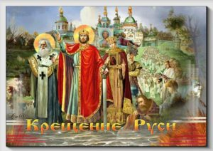 кто крестил князя владимира