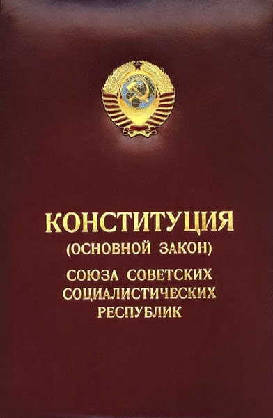 конституция брежнева