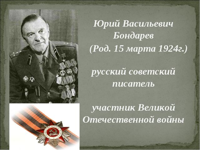 бондарев писатель